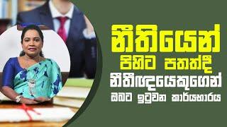 නීතියෙන් පිහිට පතත්දී නීතීඥයෙකුගෙන් ඔබට ඉටුවන කාර්යභාරය   Piyum Vila   29 - 06 - 2021   SiyathaTV Thumbnail