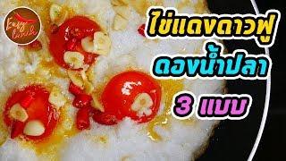 ไข่แดงดาวฟูดองน้ำปลา ทอด 3 แบบ Easy lunch