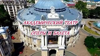 Часть 3 Театры Одессы