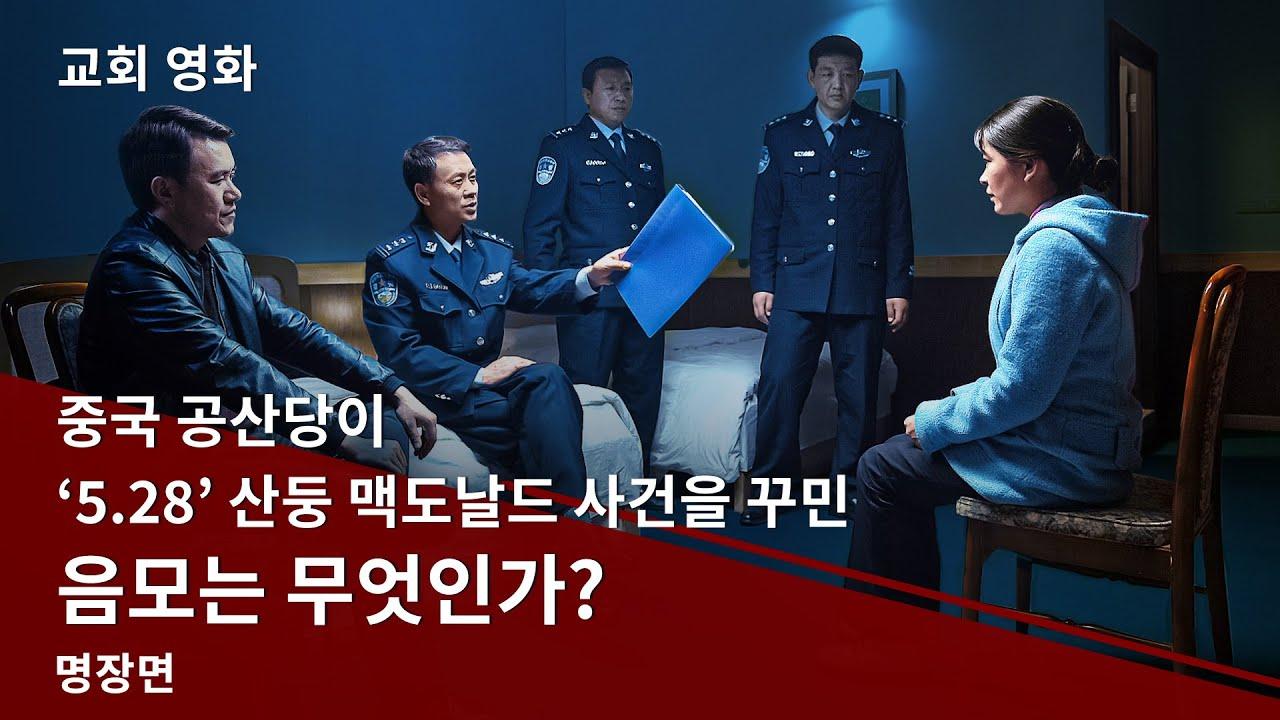 기독교 영화<불모지에 핀 꽃같이> 명장면(6) 중국 공산당이 '5.28' 산둥 맥도날드 사건을 꾸민 음모는 무엇인가?