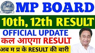 Mp board Result 2019 | 10th,12th Result कल होगा घोषित। MP BOARD 10TH, 12TH RESULT
