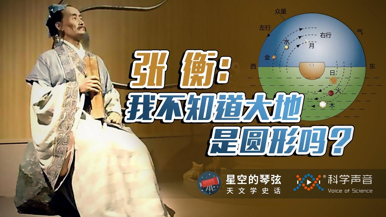 星空的琴弦 05:古代天文学只有西方的辉煌吗?张衡《浑天仪注》:浑天如鸡子,地如蛋中黄……他是第一个知道地球是球体的中国人吗?