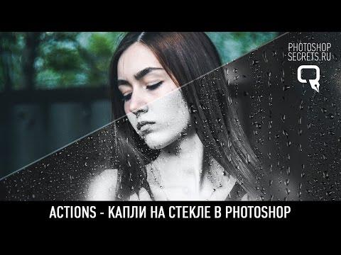 Actions - капли на стекле в Photoshop