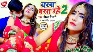#VIDEO | बल्ब बरत रहे 2 | #Antra Singh Priyanka | #Deepak Tiwari | Bhojpuri Song | Balb Barat Rahe 2