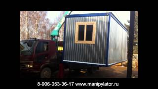 www.manipylator.ru(Аренда крана-манипулятора.Перевозка бытовок и стройматериалов.Цены самые низкие по Москве.8-906-053-36-17 www.manipylat..., 2013-02-13T11:20:02.000Z)