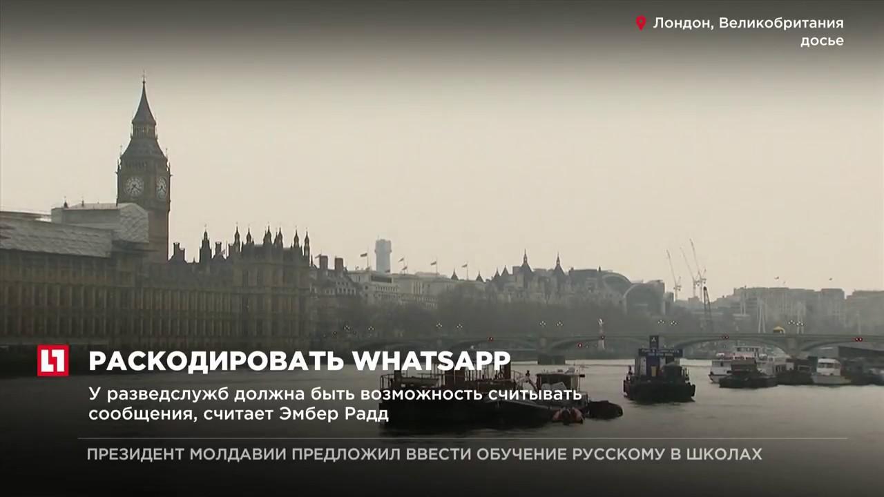 МВД Великобритании выступает против шифрования сообщений в WhatsApp