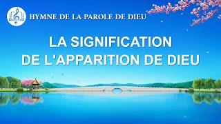 Chanson chrétienne 2020 « La signification de l'apparition de Dieu » (avec paroles)