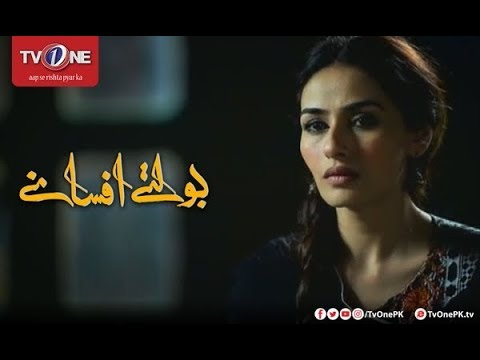 Boltay Afsanay - TV One - 28th October 2017