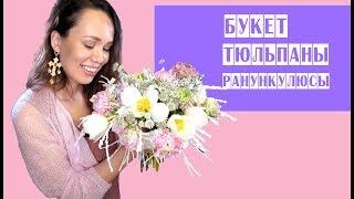 Букет с ранункулюсами и тюльпанами // Каркас и воск // флорист //букет