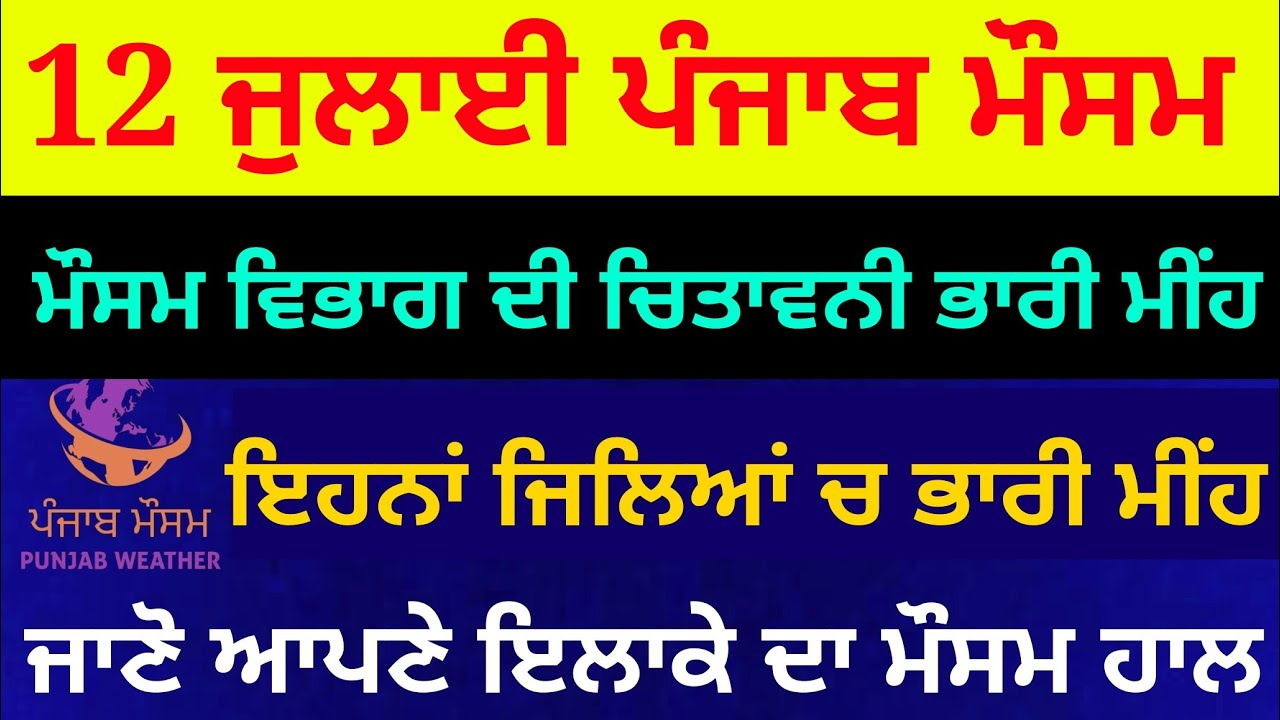 Punjab weather 12 july heavy rain // Punjab weather