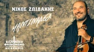 Download lagu ΝΙΚΟΣ ΖΩΙΔΑΚΗΣ - ΑΣΕΡΝΙΚΟ ΠΑΛΙΑΣ ΚΟΠΗΣ