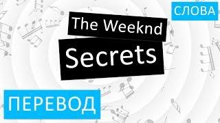 The Weeknd Secrets Перевод песни На русском Слова Текст