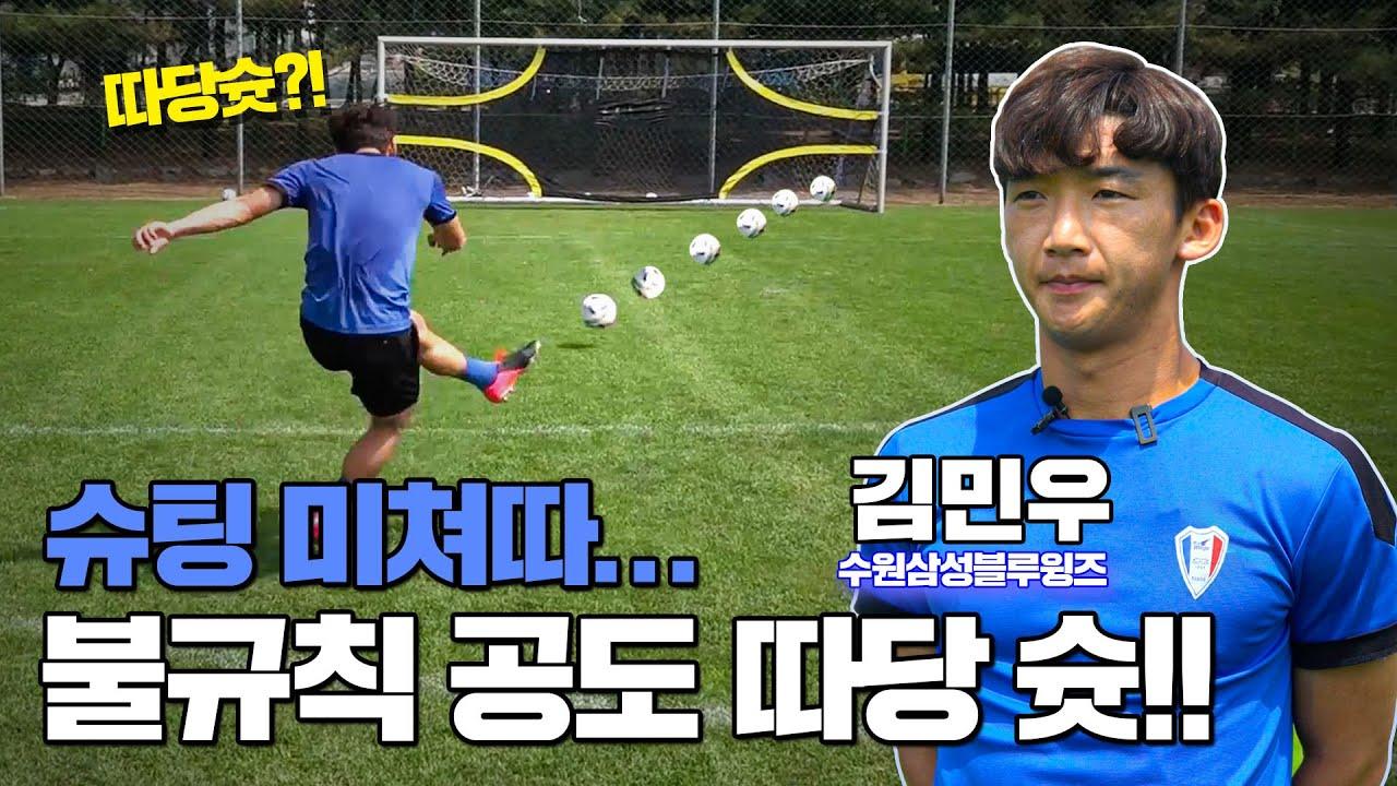 수원삼성블루윙즈 김민우 선수의 놀라운 원바운드 슈팅! (AKA 따당슛!😎)