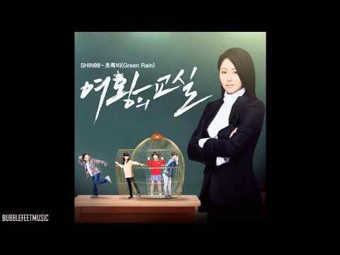 SHINee (샤이니) - 초록비 (Green Rain) (Full Audio) [The Queen's Classroom OST]