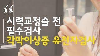 [Eye ASMR] 실제 안과 각막이상증 유전자 검사 …