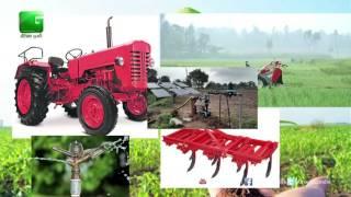 ऑनलाइन ई-कृषि यंत्र अनुदान पोर्टल पर यंत्रों के लिए आवेदन कर सकते है किसान पूरी जानकारी On Green TV