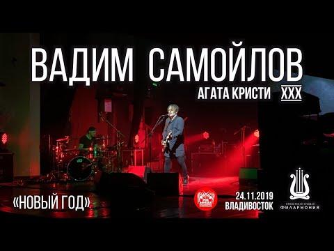 Вадим Самойлов - Новый год (Live, Владивосток, 24.11.2019)