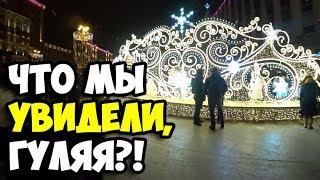 Смотреть видео Что мы увидели, гуляя по вечерней новогодней Москве || Как украсили центр Москвы к Новому году 2019 онлайн