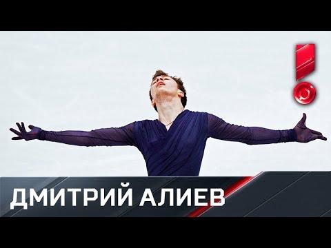 Произвольная программа Дмитрия Алиева. Чемпионат Европы
