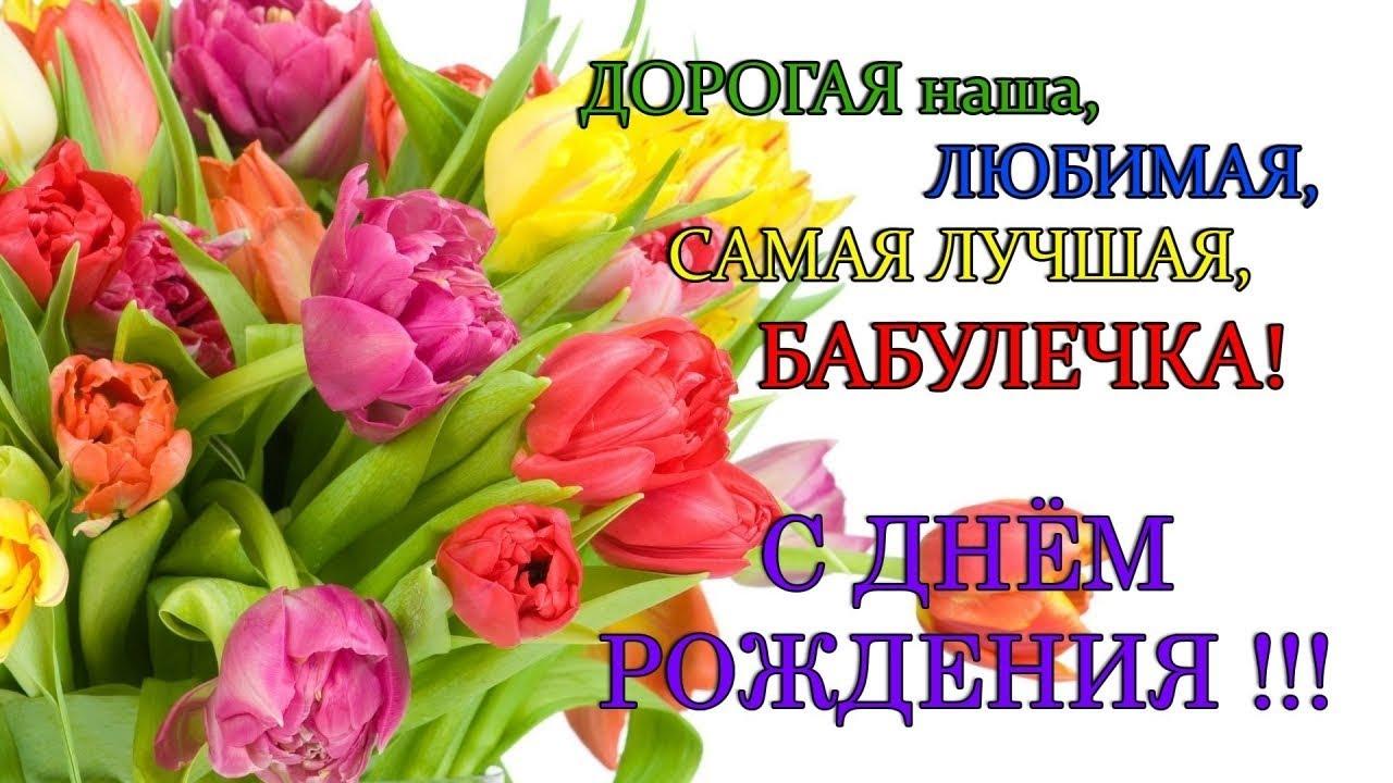 Открытки для, картинки поздравления бабушку с днем рождения