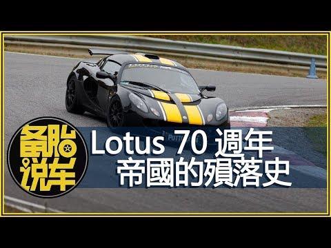 紀念Lotus 70週年:跑車界的帝國興衰史