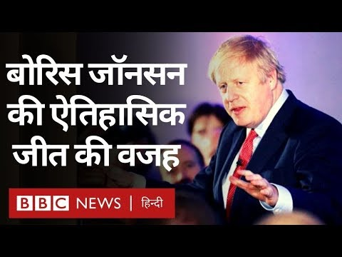 Britain Elections में Boris Johnson की Conservative Party की ऐतिहासिक जीत (BBC Hindi)