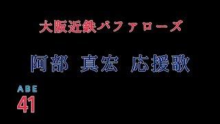 大阪近鉄バファローズ阿部真宏 新旧応援歌