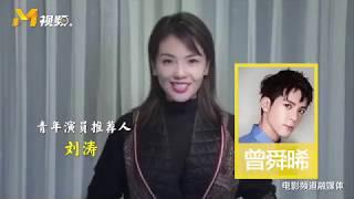 刘涛推荐青年演曾舜晞|星辰大海演员计划【第32届金鸡奖直播 | 20191120】