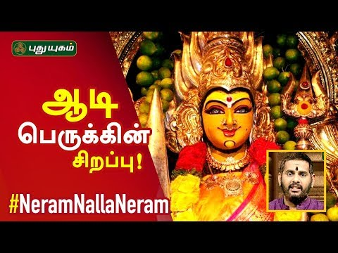 ஆடி பெருக்கின் சிறப்புகள்! Neram Nalla Neram   Puthuyugam TV