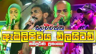 embilipitiya-delighted-full-live-show-alawwaththa
