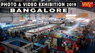 ಫೋಟೋ ವಿಡಿಯೋ Exhibition  ಬೆಂಗಳೂರು 2019 । Photo & Video Exhibition 2019 Bangalore