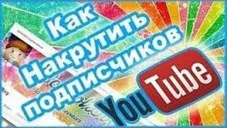 КАК НАКРУТИТЬ ПОДПИСЧИКОВ НА YouTube НА АНДРОИД!!!(