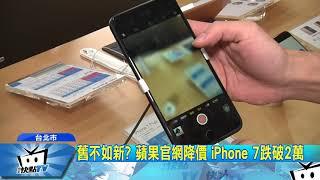 20170913中天新聞 舊不如新? 蘋果官網降價 iPhone 7跌破2萬