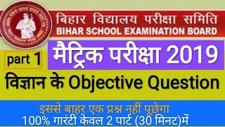 Science important objective question for class 10th |BIHAR BOARD| Abhishek shark |