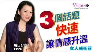 3個話題快速讓情感升溫【女人成長營EP26】