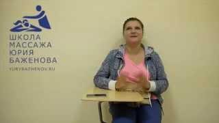 отзывы школа массажа(Отзывы о школе массажа Юрия Баженова, записаться на курс http://yurybazhenov.ru/klassicheskij-massazh-i-stupen-vechernya/, 2015-09-15T08:46:25.000Z)