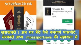 How To Apply Indian Passport Online by mobile app mpassportseva   Step By Step In Hindi