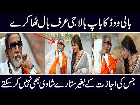 Balasaheb Thackeray popularity and famous personality in india and bollywood || urdu discovery