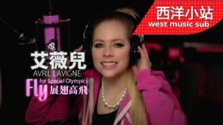 Avril Lavigne 艾薇兒 - Fly 展翅高飛 ❲中文字幕❳