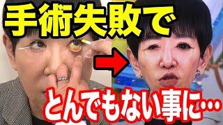 再 手術 アキ子 和田 和田アキ子目の再手術後の現在は?眼瞼下垂失敗説や病院がどこか調査
