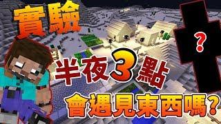 「Moco」實驗- 半夜三點玩Minecraft會遇見可怕的Him嗎 -都市傳說? 「當個創世神」 thumbnail