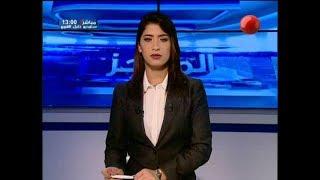 موجز أخبار الساعة الساعة 13:00 ليوم الجمعة 16 فيفري 2018 - قناة نسمة