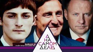 На самом деле - Бывшая жена Вороненкова дает показания против Максаковой. Выпуск от 23.10.2018