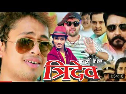 त्रिदेव   Awadhesh Premi , Mitthu Marshal , Dhananjay Dhadkan New Film   Full Hd Superhit Movie 2019