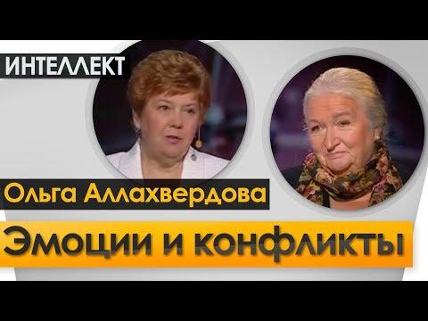 Эмоции и конфликты. Ночь Интеллект №4. Черниговская Т.В. с Ольгой Аллахвердовой.
