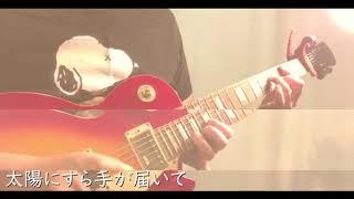 ピースサイン/米津玄師(cover)byおしめ