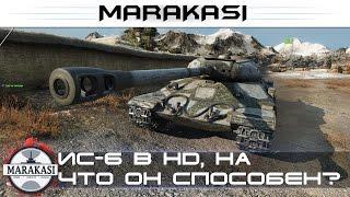 ИС-6 в HD, на что он способен? World of Tanks