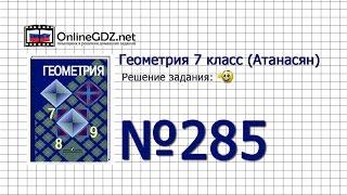 Задание № 285 — Геометрия 7 класс (Атанасян)