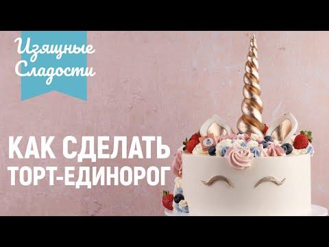 Как сделать Торт Единорог / Unicorn Cake | Изящные Сладости