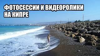 Фотограф Видеограф на Кипре